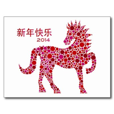 2014_chinese_lunar_new_year_of_the_horse_postcard